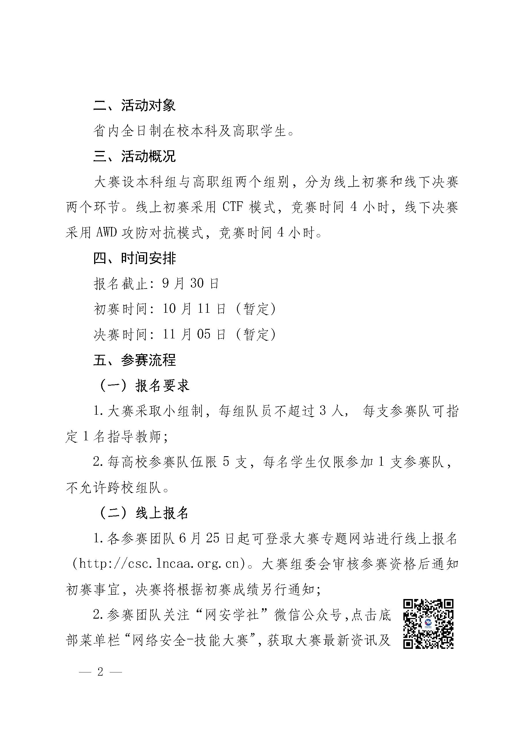 2021年辽宁省大学生网络安全技能大赛活动方案 - 【定稿】_页面_2.png