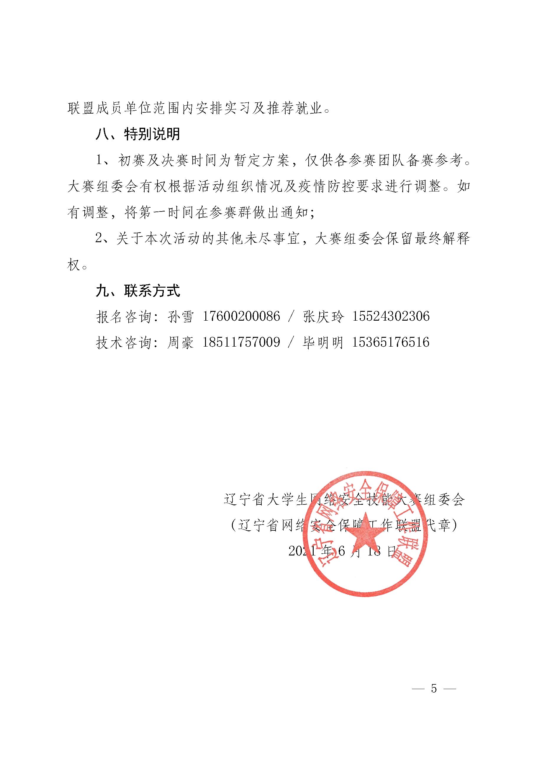 12021年辽宁省大学生网络安全技能大赛活动方案 - 【定稿】_页面_5.png